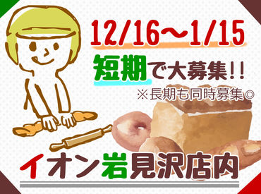 パン工場岩見沢店の画像・写真