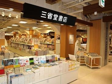 株式会社三省堂書店の画像・写真