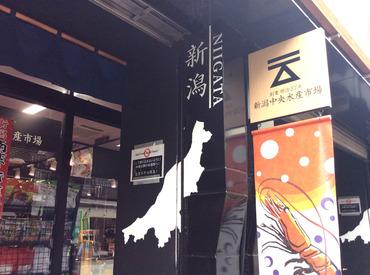 新潟中央水産市場株式会社の画像・写真