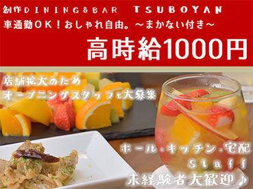 TSUBOYANの画像・写真