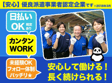 SGフィルダー株式会社 ※佐古木エリア/t201-5001の画像・写真