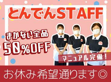 北海道生まれ 和食処とんでん ユーカリが丘店の画像・写真