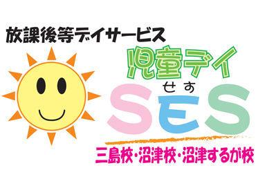 放課後等デイサービス 児童デイSES 三島校 運営会社:株式会社伊豆の郷の画像・写真