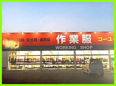 コーユーユニフォーム 斐川店の画像・写真