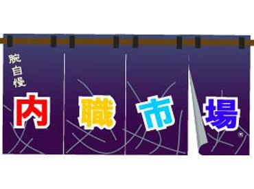 内職市場 瀬戸長根店の画像・写真