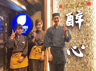 酔心(すいしん)京都駅前店の画像・写真