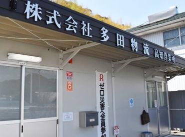 株式会社多田物流の画像・写真