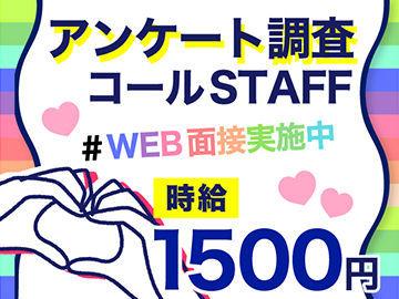 株式会社プラスアルファ 応募コード/Y-4M-3 武蔵小杉エリアの画像・写真