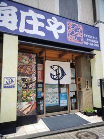 日本海庄や ダイワロイネットホテル浜松店の画像・写真
