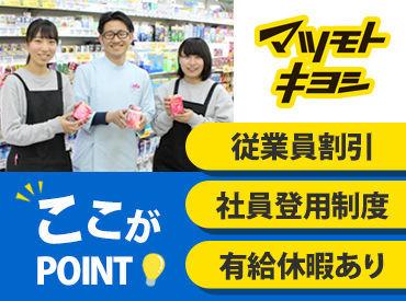 マツモトキヨシ 岡山駅東口店の画像・写真