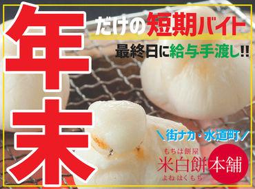 米白餅本舗 水道町本店の画像・写真