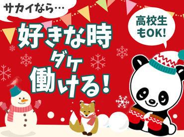 株式会社サカイ引越センター 八王子エリア【064】の画像・写真