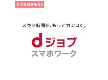 株式会社NTTドコモの画像・写真