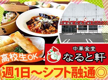 中華食堂「なると軒」若鶏時代の画像・写真