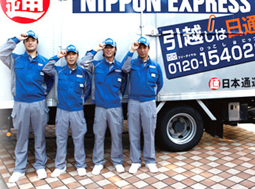 日本通運株式会社 長野支店の画像・写真