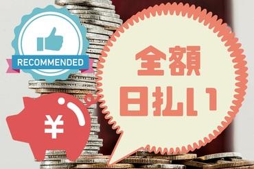 株式会社オープンループパートナーズ 日吉エリア (お仕事No.pyocp00)の画像・写真