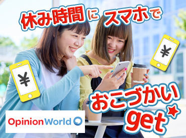Survey Sampling International, LLC(サーベイ・サンプリング・インターナショナル) 新大阪エリアの画像・写真