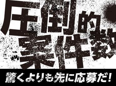 株式会社エムディーコーポレート 京都支店 [勤務地:長岡京エリア] の画像・写真
