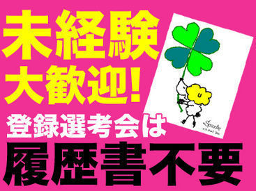 株式会社エスプールヒューマンソリューションズ MC関西支店 (勤務地:近鉄日本橋)の画像・写真