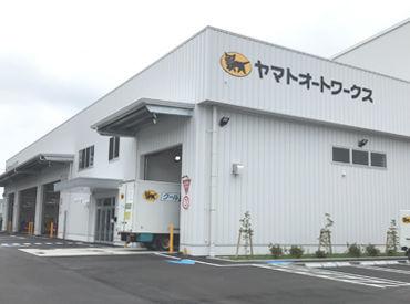 ヤマトオートワークス株式会社柏工場の画像・写真