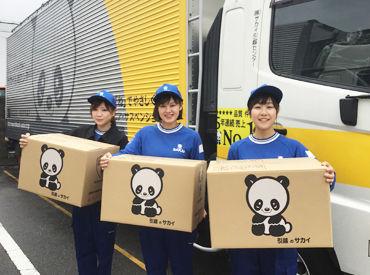 株式会社サカイ引越センター 新潟支社の画像・写真