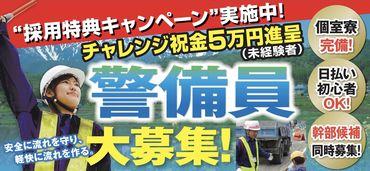 株式会社グローバル警備保障 ※勤務地:長野市の画像・写真