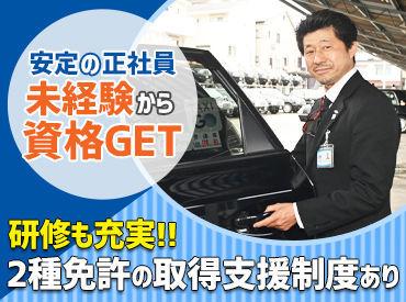 梅田交通第三株式会社の画像・写真