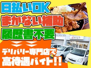 かさねや札幌白石店の画像・写真