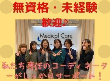 株式会社ルフト・メディカルケア 福岡支店の画像・写真