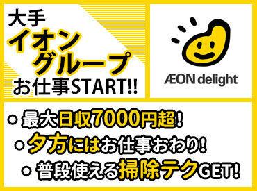 イオンディライト株式会社 中四国支社の画像・写真