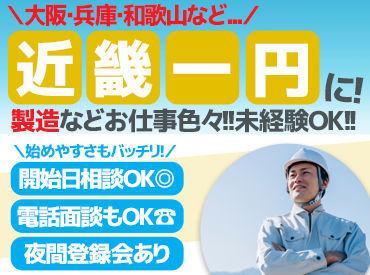 メルコヒューマンポート株式会社 関西支店(和歌山製造)の画像・写真