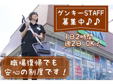 GENKY(ゲンキー)木田店の画像・写真