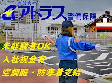 有限会社アトラス警備保障の画像・写真