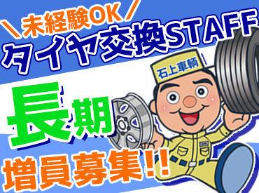 石上車輌株式会社 屯田店の画像・写真