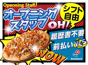 ドミノ・ピザ 岡山新福店 /X1003017540の画像・写真