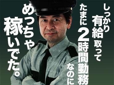 グリーン警備保障株式会社 杉並/新宿/渋谷支社/AG109BQF017013aDの画像・写真