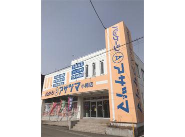 パッケージアサヅマ株式会社 小樽店の画像・写真