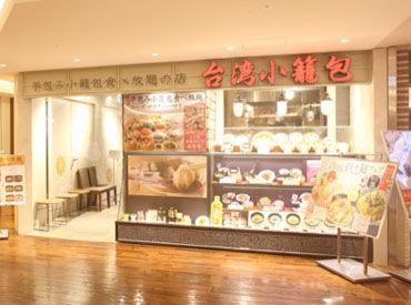 台湾小籠包 大宮ステラタウン店の画像・写真