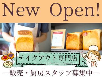 ル・ミトロン食パン 袖ヶ浦ゆりまち店 ◆3月19日New Openの画像・写真