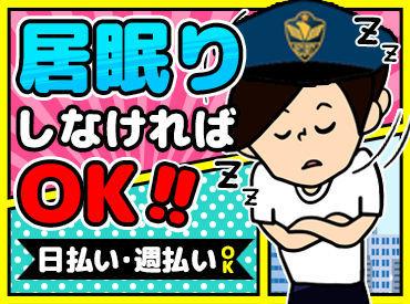 日動警備横浜株式会社 【勤務地:平塚エリア】の画像・写真