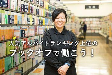 ブックオフ米沢中央店の画像・写真