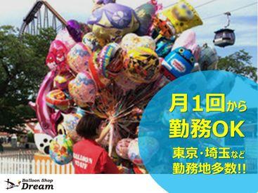 株式会社ドリーム 【平塚エリア】の画像・写真