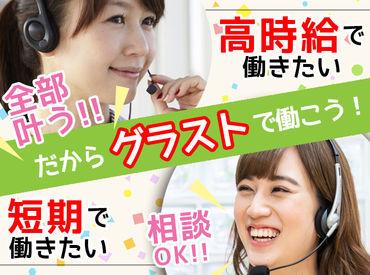 株式会社グラスト 仙台オフィス ※勤務地:泉区泉中央・八乙女の画像・写真