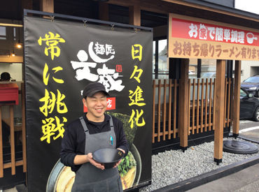 麺匠文蔵 臼田店の画像・写真