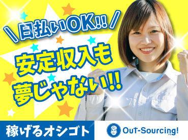 株式会社アウトソーシング【広告No.K6C015】お仕事No.8683-01の画像・写真