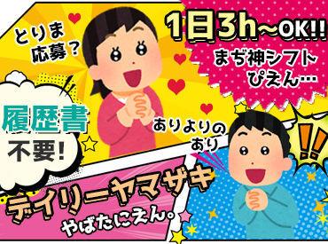 デイリーヤマザキ 宇城曲野店の画像・写真