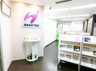阪急阪神不動産株式会社 西宮営業所の画像・写真
