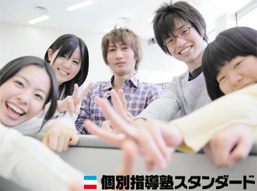 個別指導塾スタンダード 諫早駅前教室の画像・写真