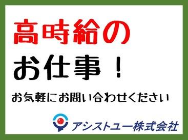 アシストユー株式会社 富山営業所 勤務地:黒部市の画像・写真