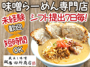 蔵出し味噌 麺場 田所商店 豊田店の画像・写真